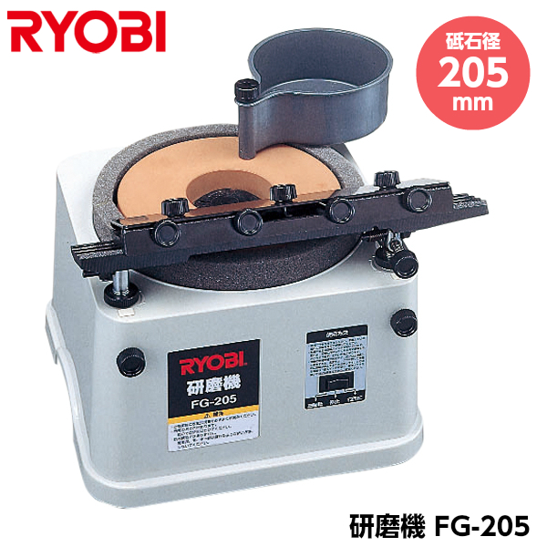 RYOBI リョービ 研磨機 FG-205 砥石径205mm [4150230]