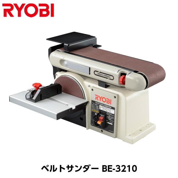 木材 非鉄金属の粗削り 仕上げに 即日出荷 RYOBI リョービ BDS-1010 いつでも送料無料 ベルト寸法100x915mm 629400A ベルトディスクサンダー