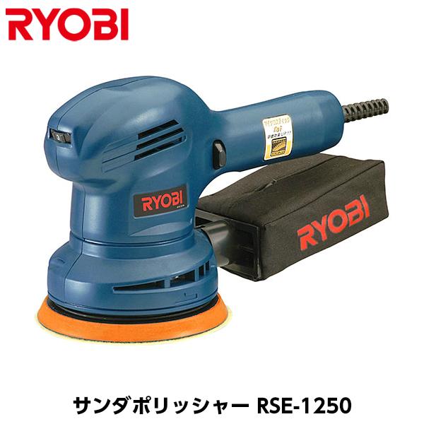 (メーカー欠品中。次回5/20頃入荷予定)RYOBI リョービ サンダポリッシャー RSE-1250 パッド径123mm [637000A]
