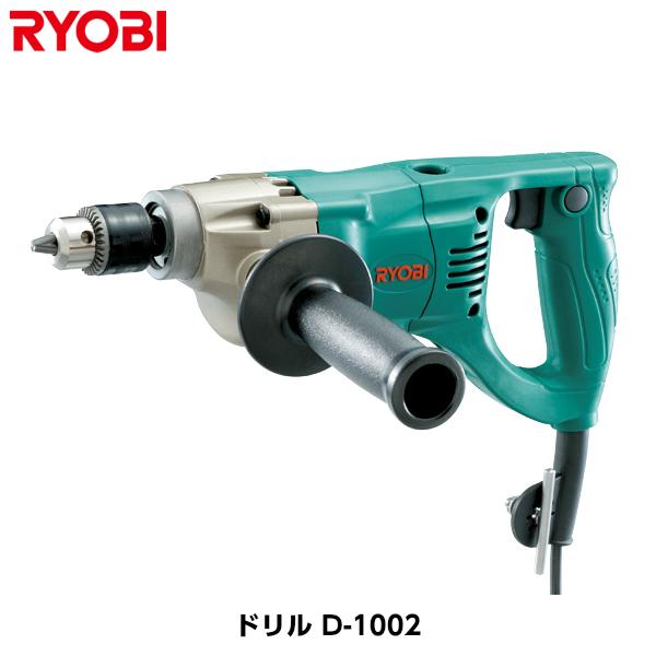 RYOBI リョービ ドリル D-1002 [648700A]