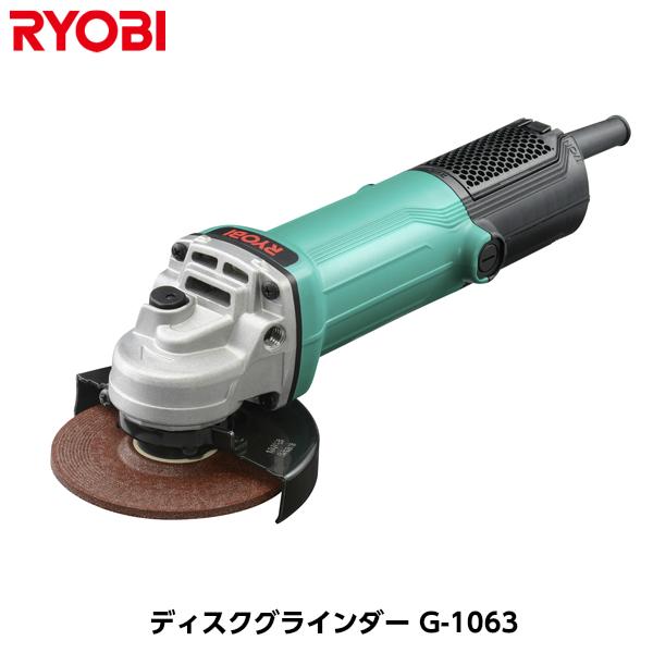 RYOBI リョービ ディスクグラインダー G-1063 [623508A]