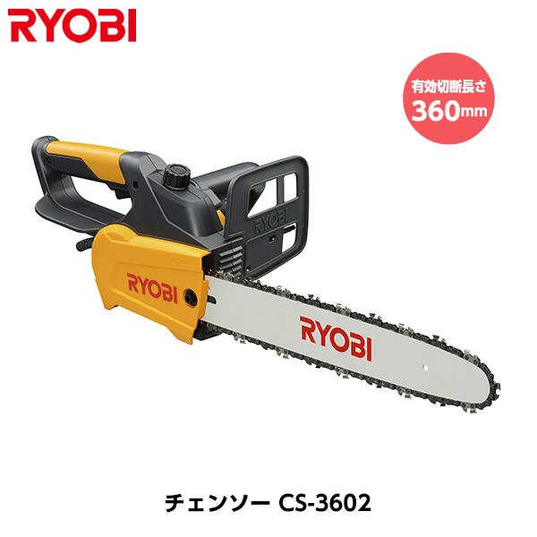 RYOBI リョービ チェンソー CS-3602 有効切断長さ360mm [616702A]