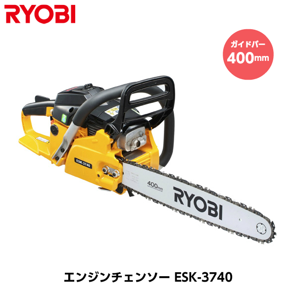 RYOBI リョービ エンジンチェンソー ESK-3740 ガイドバー長さ400mm [4053340]