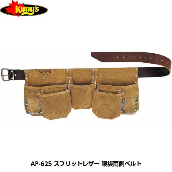 Kuny's(クニーズ) AP-625 腰袋両側ベルト スプリットレザー ベルト幅50mm 935g