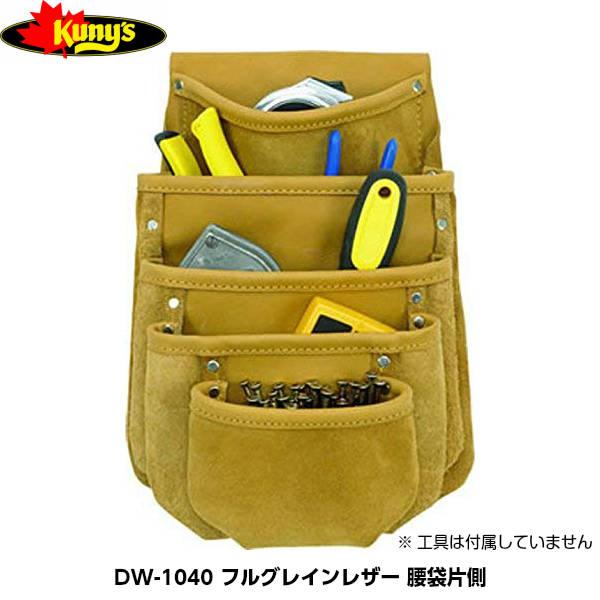 Kuny's(クニーズ) DW-1040 腰袋片側 フルグレインレザー 1132.5g