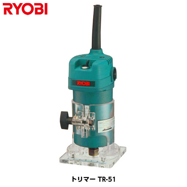 RYOBI リョービ トリマー TR-51 ストレートガイド付き [628333A]