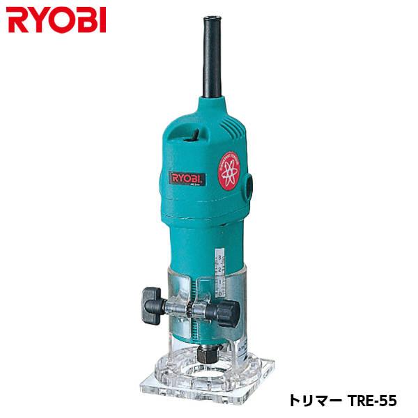 RYOBI リョービ トリマー TRE-55 (ストレートガイド・ダブテールガイドナット付き) [628000A]