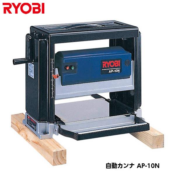 RYOBI リョービ 自動カンナ AP-10N 質量26kg [670233A]