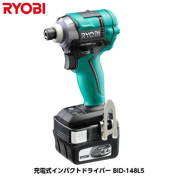 RYOBI リョービ 14.4V 充電式インパクトドライバー BID-148L5 (電池パック B-1450Lx 2個・充電器・ケース付き)