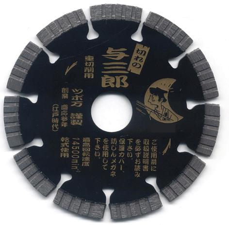 ツボ万 ダイヤモンドカッター 与三郎重切削用 乾式 YB-150J (外径150mm × チップ厚2.2mm × チップ幅7mm × 取付穴22mm) コード1105703 スピード重視型