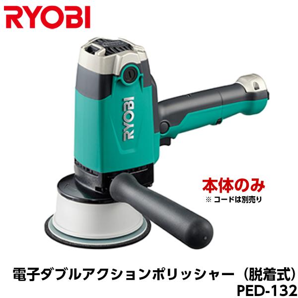 RYOBI リョービ 電子ダブルアクションポリッシャー (脱着式) PED-132 本体のみ [646705B] ※コードは別売り