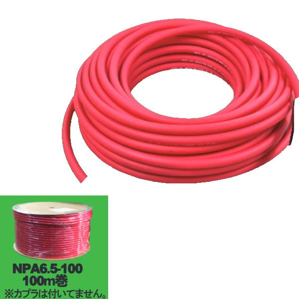 H&Mコーポレーション 常圧ソフトエアーホース NPA6.5-100 長さ100m 内径6.5mm 最高使用圧力1.5Mpa カブラなし