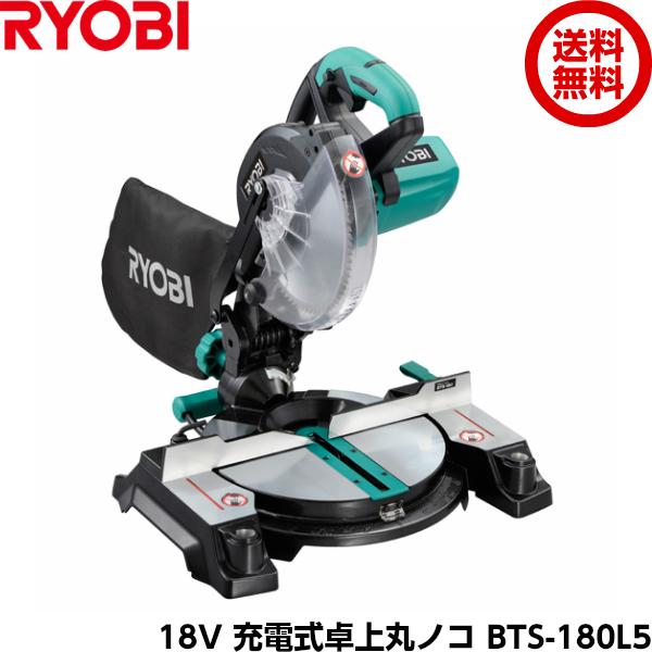 間柱を一発切断 [送料無料] RYOBI リョービ 充電式卓上丸ノコ BTS-180L5 [電池パックB-1850L 充電器 190mmチップソー付き]