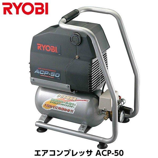 RYOBI リョービ エアコンプレッサ ACP-50 (50Hz・60Hz) 1馬力 [698401A]
