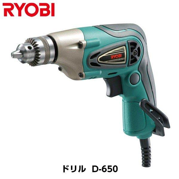 RYOBI リョービ ドリル D-650 [648601A]