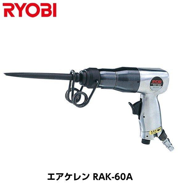 RYOBI リョービ エアケレン RAK-60A [4094211]
