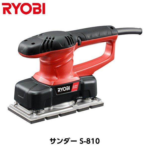 RYOBI リョービ サンダー S-810 [629302A]