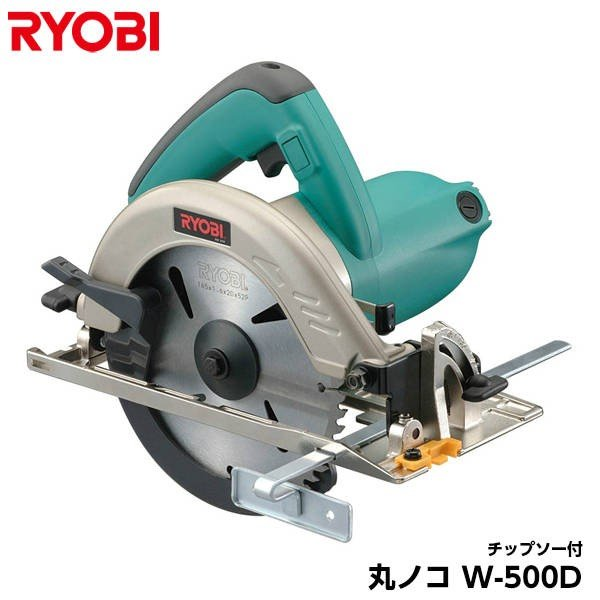 RYOBI リョービ 電子丸ノコ W-500D 最大切込深さ57mm [610607A]