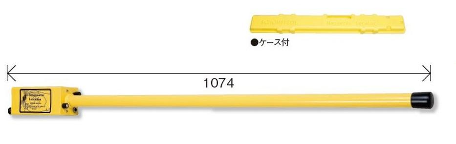 マグネチックロケーター GA-52CX 棒タイプ 磁力探知用 磁化杭用 測量 土地家屋調査 コンクリート杭