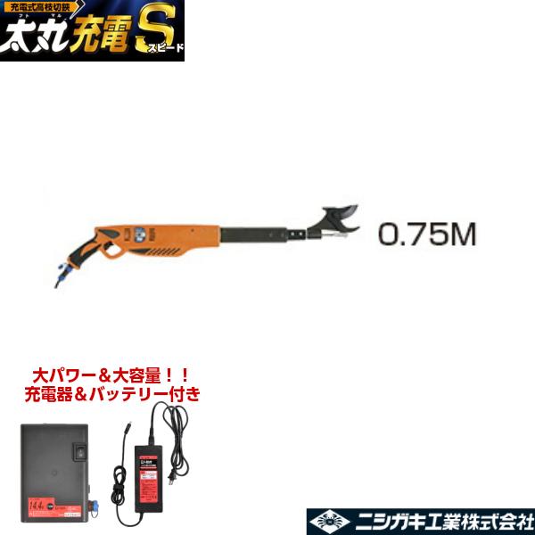 ニシガキ工業 太丸充電S750 充電式太枝切鋏 N-920 長さ0.75m 重量1.77kg (14.4V 7.0Ahバッテリー・充電器付き)