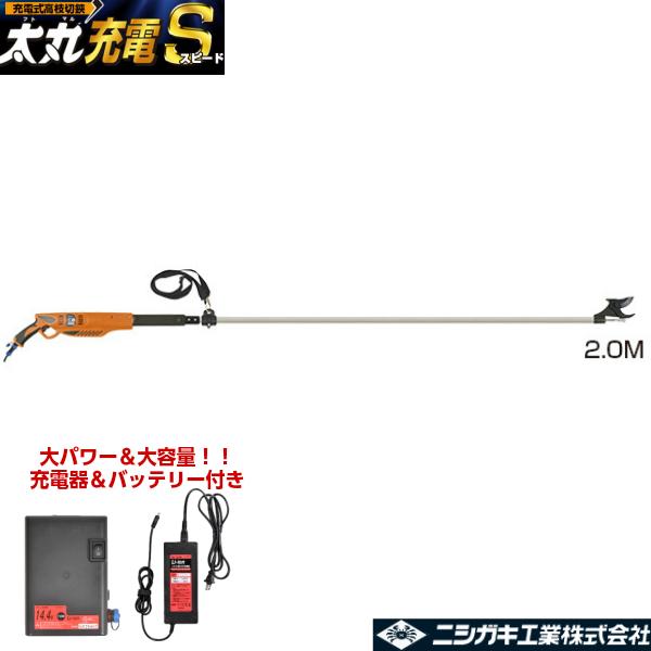 ニシガキ工業 太丸充電S2000 充電式太枝切鋏 N-923 長さ2.0m 重量2.18kg (14.4V 7.0Ahバッテリー・充電器付き)