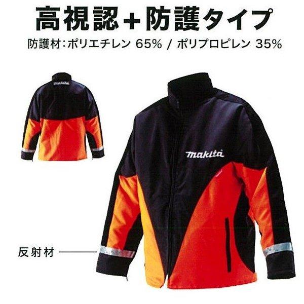 [送料無料] [Lサイズ] makita マキタ 防護ジャケット Lサイズ A-67620 [チェンソー 作業 防護服]