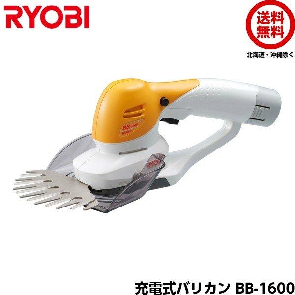 [送料無料(本州・四国・九州)] RYOBI リョービ 充電式バリカン BB-1600 刈込幅160mm [692800A]※北海道、沖縄は送料別