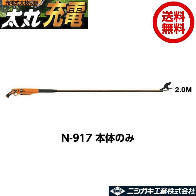 捧呈 本体のみ 充電器 バッテリーは別売り ニシガキ工業 太丸充電2000 充電式太枝切鋏 長さ2.0m ショッピング 重量2.46kg N-917