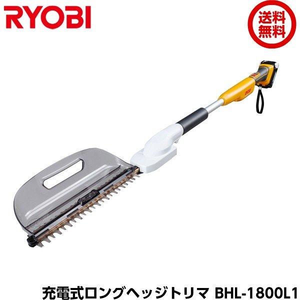 RYOBI リョービ 充電式ロングヘッジトリマ BHL-1800L1 刈込幅300mm [666300A]