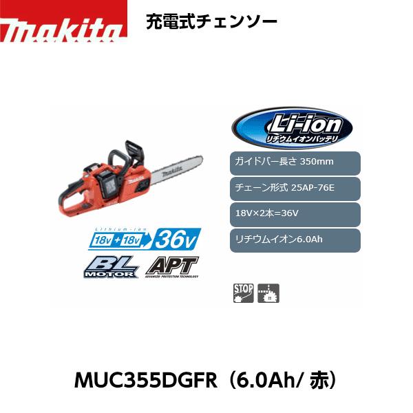 超高品質で人気の [送料無料] 18Vx18V (6.0Ah/赤) makita マキタ 充電式チェンソー MUC355DGFR (6.0Ah/赤) MUC355DGFR ガイドバー350mm 18Vx18V [バッテリBL1860B×2本・2口急速充電器DC18RD付], カイネットショップ:cf7f9a74 --- supercanaltv.zonalivresh.dominiotemporario.com