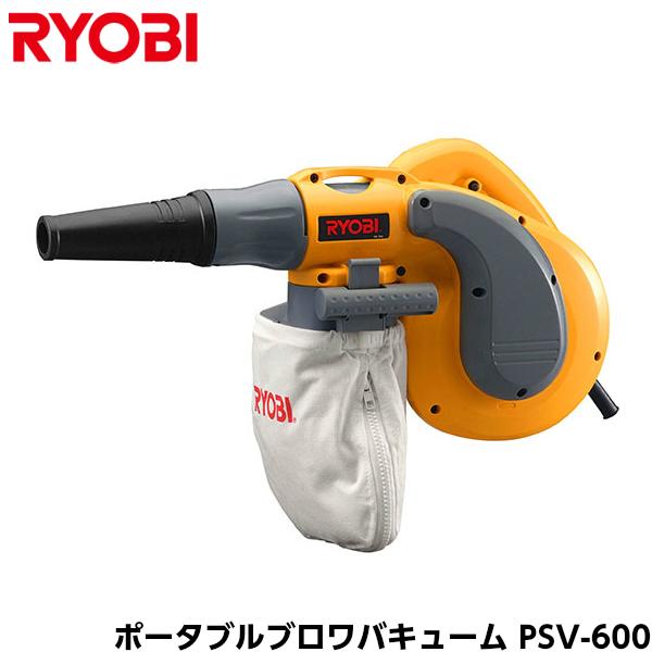 RYOBI リョービ ポータブルブロワバキューム PSV-600 [682800A]
