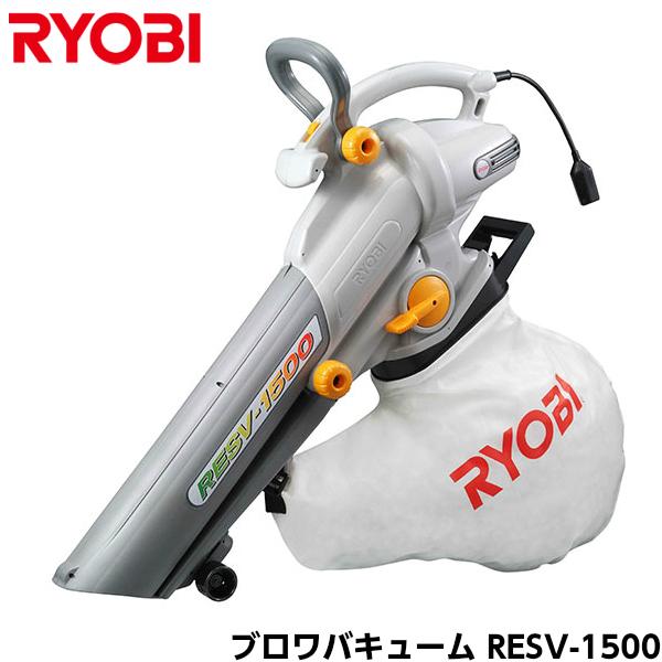 RYOBI リョービ ブロワバキューム RESV-1500 グッドデザイン賞受賞 [696900A]