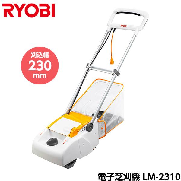 [送料無料] RYOBI リョービ 電子芝刈機 LM-2310 刈込幅230mm 延長コード10m付き [693702A]