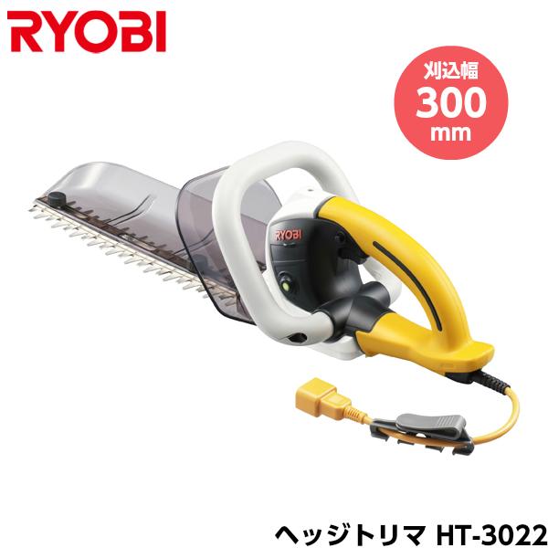 RYOBI リョービ ヘッジトリマ (スタンダード刃) HT-3022 刈込幅300mm 延長コード10m付き [666110A]
