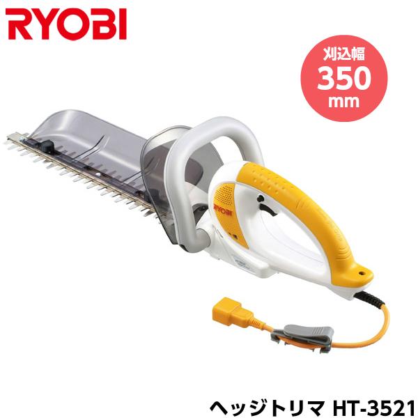 RYOBI リョービ ヘッジトリマ (スタンダード刃) HT-3521 刈込幅350mm 延長コード10m付き [693601A]