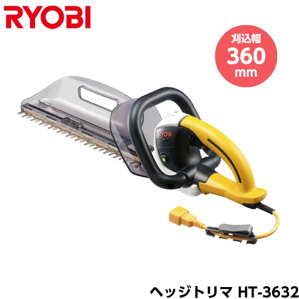 RYOBI リョービ ヘッジトリマ (高級刃) HT-3632 刈込幅360mm 延長コード10m付き [666106A]
