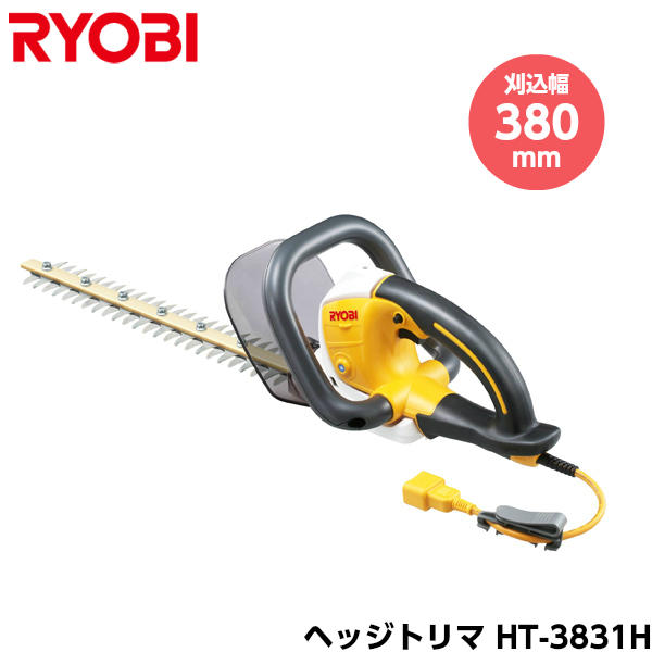 RYOBI リョービ ヘッジトリマ (特殊刃・強力刃) HT-3831H 刈込幅380mm 延長コード10m付き [628559A]