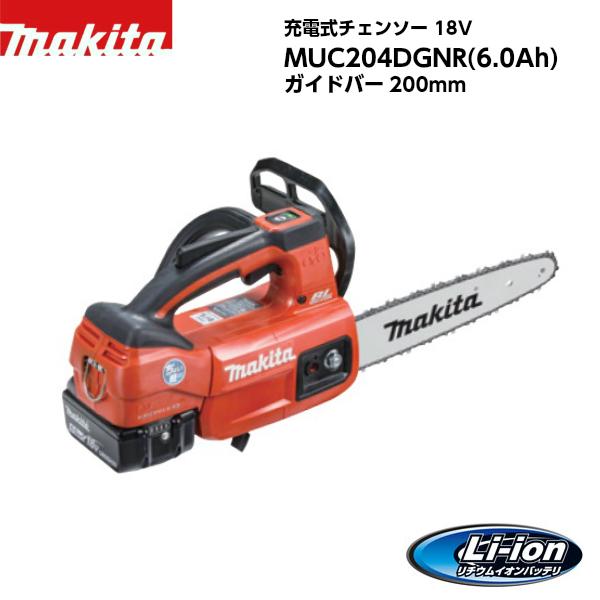 makita マキタ 充電式チェンソー MUC204DGNR ガイドバー200mm 18V [バッテリBL1860Bx2本 充電器DC18RF付]