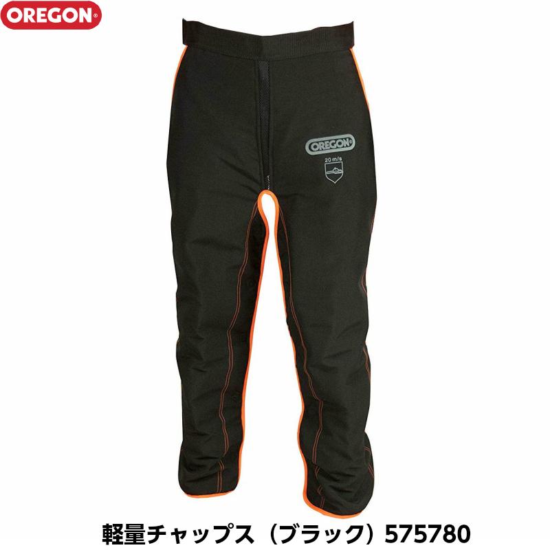 OREGON オレゴン 軽量チャップス (ブラック) 品番575780 切断防護機能クラス1