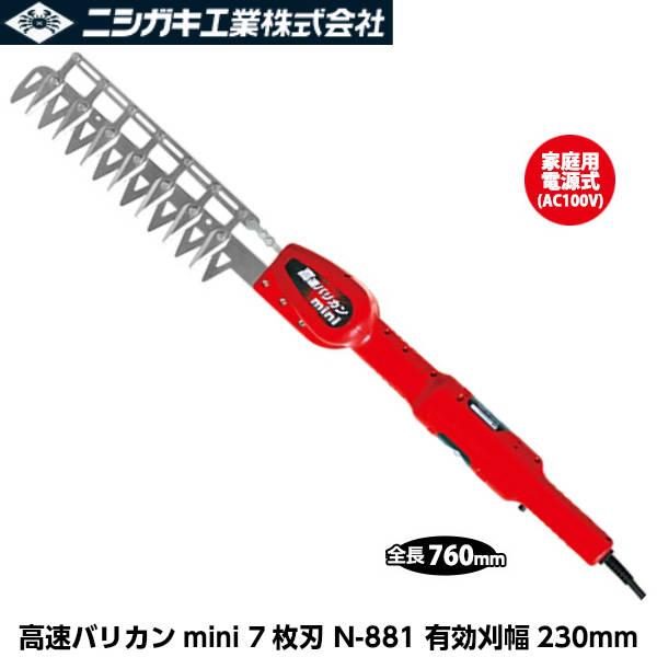 ニシガキ工業 高速バリカンmini 7枚刃 N-881 有効刈幅230mm 家庭用電源式