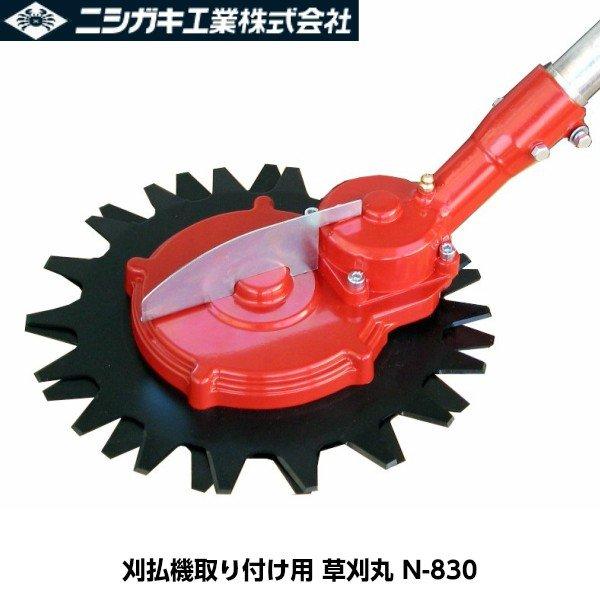 刈払機取付用 限定価格セール ニシガキ工業 草刈丸 N-830 倉