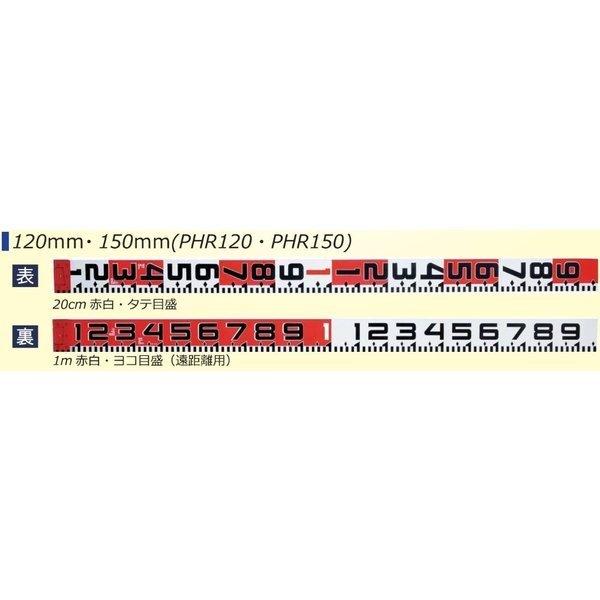 MYZOX マイゾックス フォトロッド 150mm幅 10m テープのみ PHR150-10K (表20cm赤白タテ目盛 裏1m赤白裏ヨコ目盛) 【工事写真 リボンテープ】