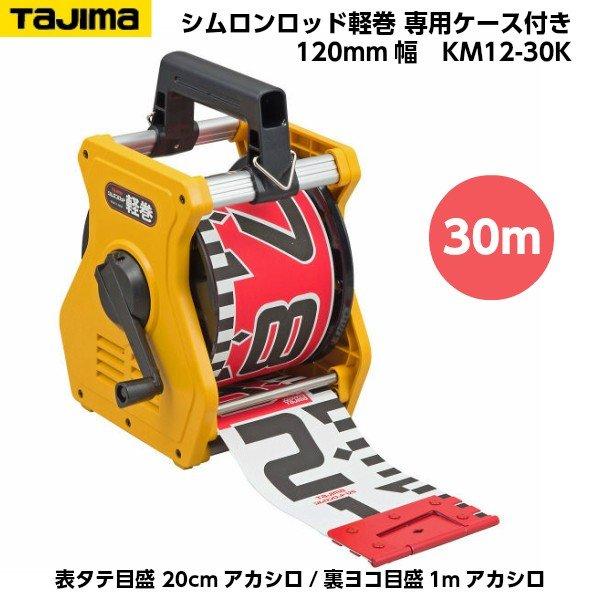 TAJIMA(タジマ) シムロンロッド軽巻 120mm幅 30m 専用ケース入り (表タテ目盛 20cmアカシロ/裏ヨコ目盛 1mアカシロ) KM12-30K [リボンテープ]