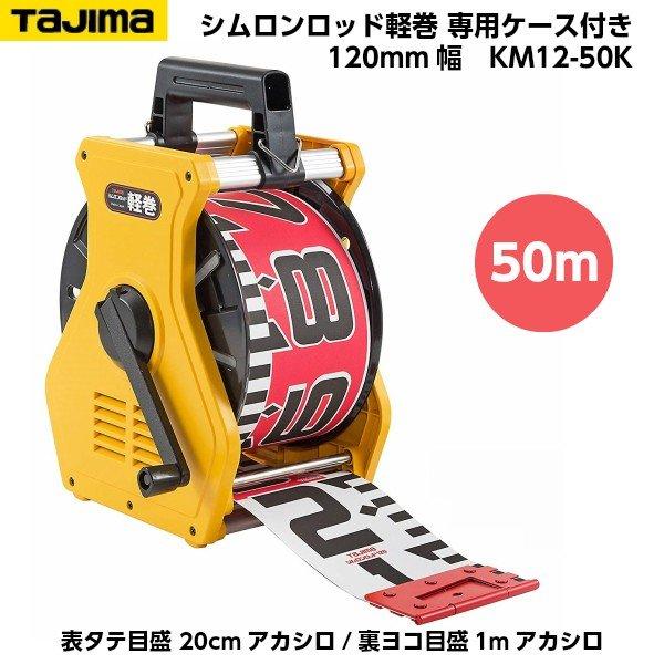 TAJIMA(タジマ) シムロンロッド軽巻 120mm幅 50m 専用ケース入り (表タテ目盛 20cmアカシロ/裏ヨコ目盛 1mアカシロ) KM12-50K [リボンテープ]