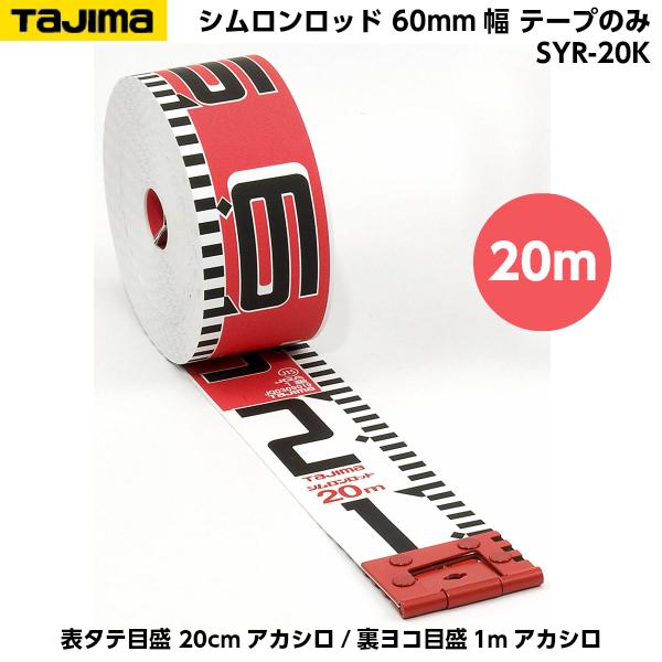 TAJIMA(タジマ) シムロンロッド 60mm幅 20m テープのみ (表タテ目盛 20cmアカシロ/裏ヨコ目盛1mアカシロ) SYR-20K [工事写真 リボンテープ]