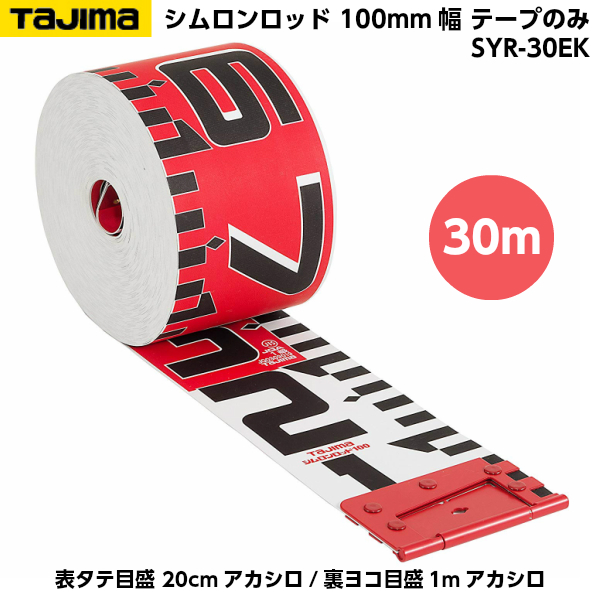 TAJIMA(タジマ) シムロンロッド 100mm幅 30m テープのみ (表タテ目盛 20cmアカシロ/裏ヨコ目盛1mアカシロ) SYR-30EK [工事写真 リボンテープ]