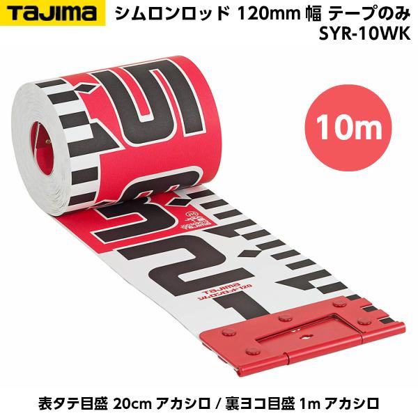 TAJIMA(タジマ) シムロンロッド 120mm幅 10m テープのみ (表タテ目盛 20cmアカシロ/裏ヨコ目盛1mアカシロ) SYR-10WK [工事写真 リボンテープ]