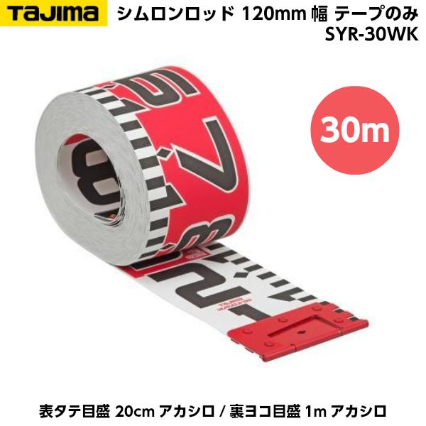 TAJIMA(タジマ) シムロンロッド 120mm幅 30m テープのみ (表タテ目盛 20cmアカシロ/裏ヨコ目盛1mアカシロ) SYR-30WK [工事写真 リボンテープ]