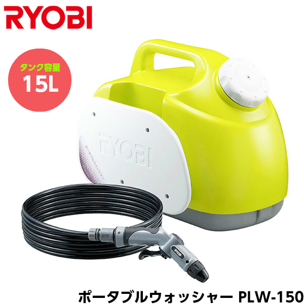 RYOBI リョービ ポータブルウォッシャー PLW-150 タンク容量15L 6mホース付き [667500A]