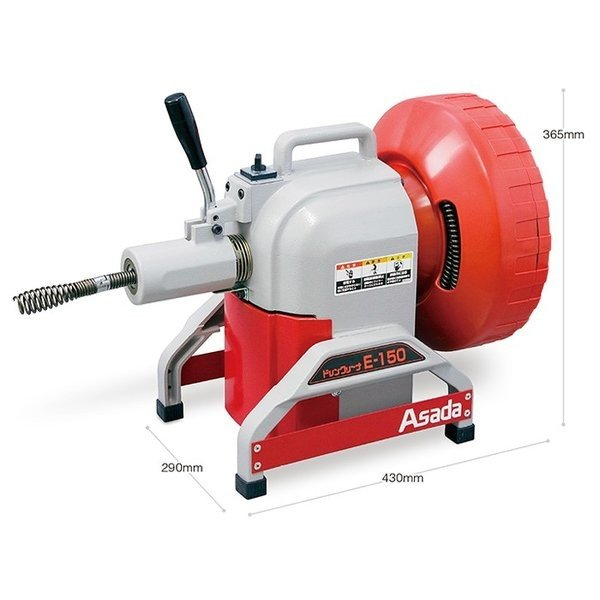 Asada アサダ ドレンクリーナー E-150 ワイヤ式 100V/150W ヘッド交換可能 [排水管掃除機 DE150]
